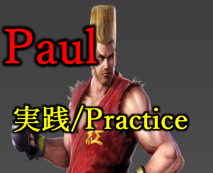 TEKKEN7 FR Paul tutorial-Practice Part2[How to hit Smasher