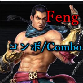 TEKKEN7 FR Feng tutorial-Combo | TEKKEN7 Online Ultimate