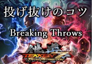 Tekken7 Basic Tutorial How To Break Throws Tekken7 Online Ultimate